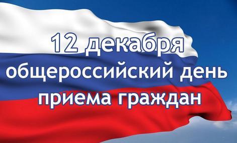 О проведении в Управлении делами Президента Российской Федерации 12 декабря 2018 года общероссийского дня приема граждан