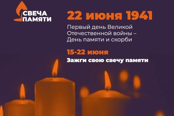 В день памяти и скорби можно зажечь виртуальную свечу